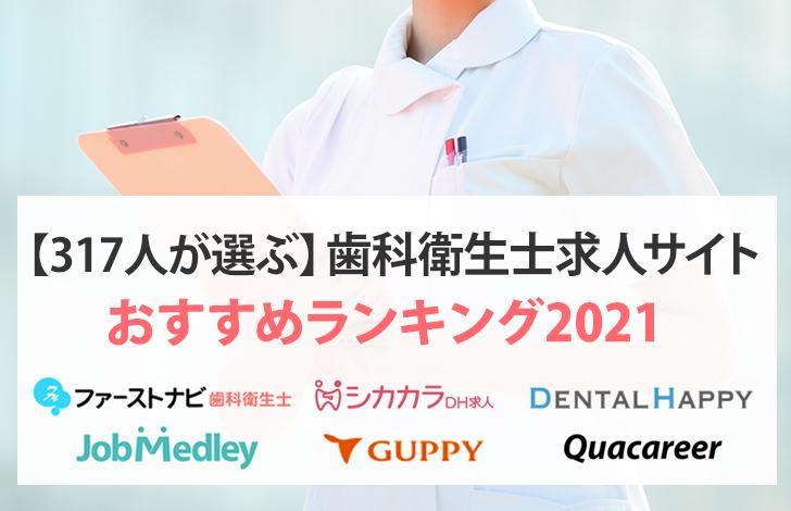 【317人が選ぶ】歯科衛生士の求人サイトおすすめランキング2021 | 求人数・診療科目を徹底比較